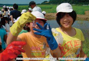 No.48「地域の小学生による生態系調査での水質調査」甲地地域水土里保全会(東北町)