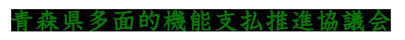 青森県多面的機能支払推進協議会
